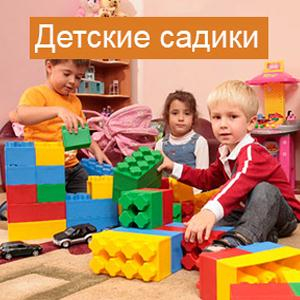 Детские сады Кондинского