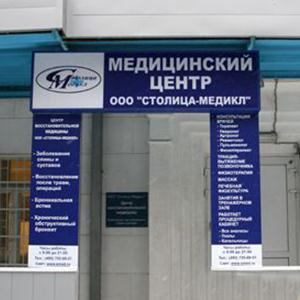 Медицинские центры Кондинского