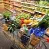 Магазины продуктов в Кондинском