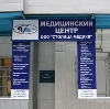 Медицинские центры в Кондинском